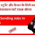 SMS Sending Jobs In Delhi