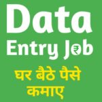 Data entry jobs in Chennai